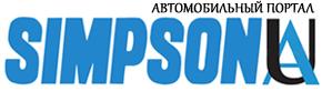 Simpsons.UA. Автомобильный портал